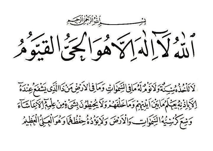 falamma alqaw qala moosa