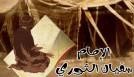 sufyan at-thawri