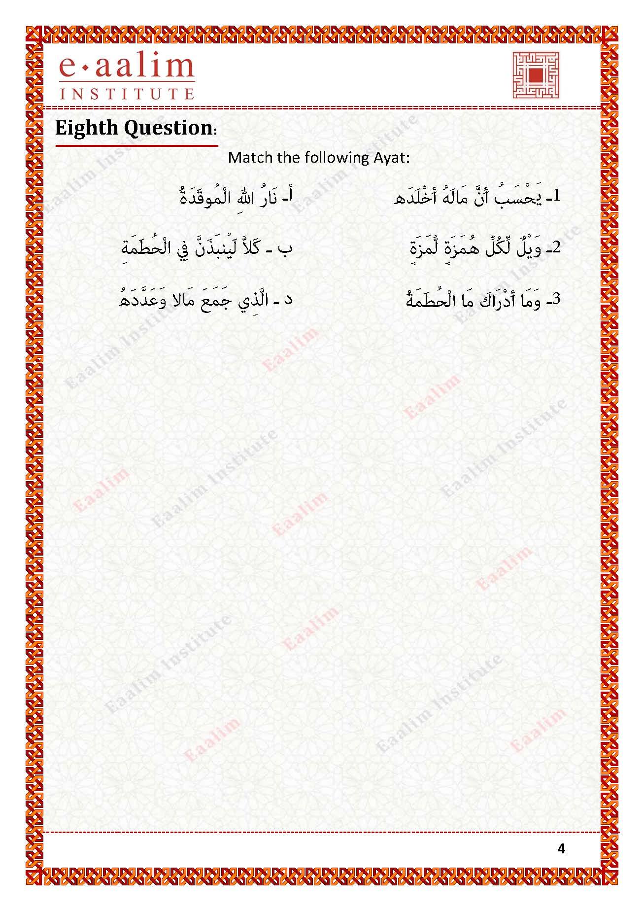 Al-Humaza