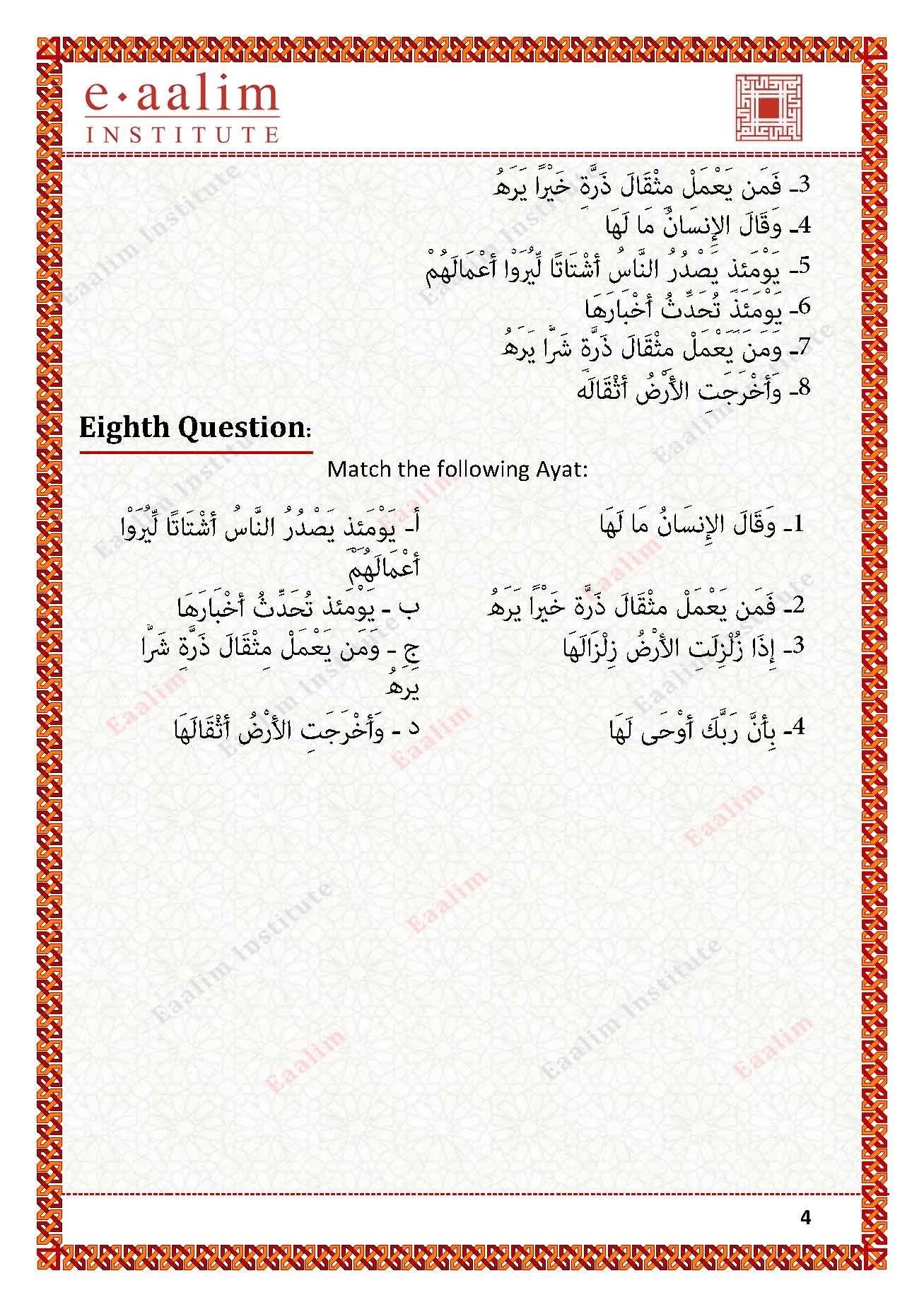 Al-Zalzala